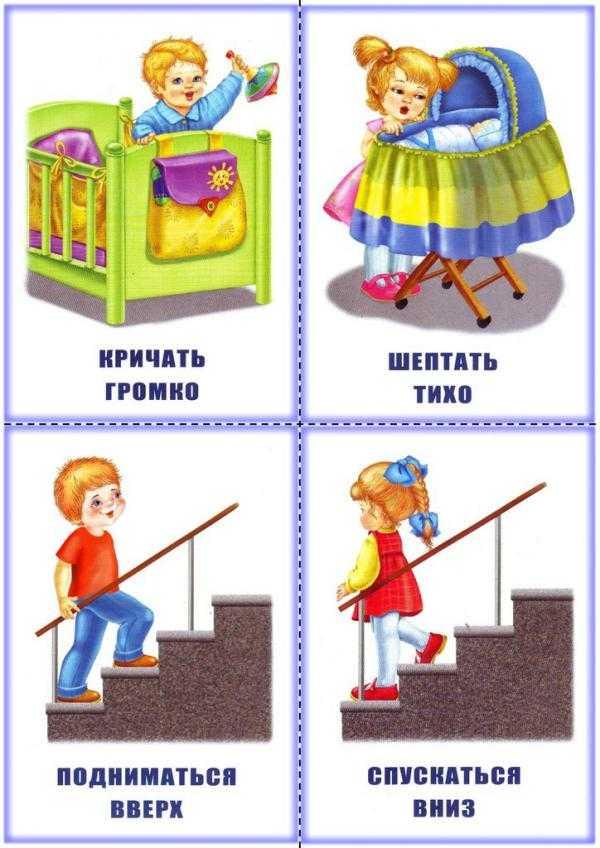 Антонимы глаголы в картинках