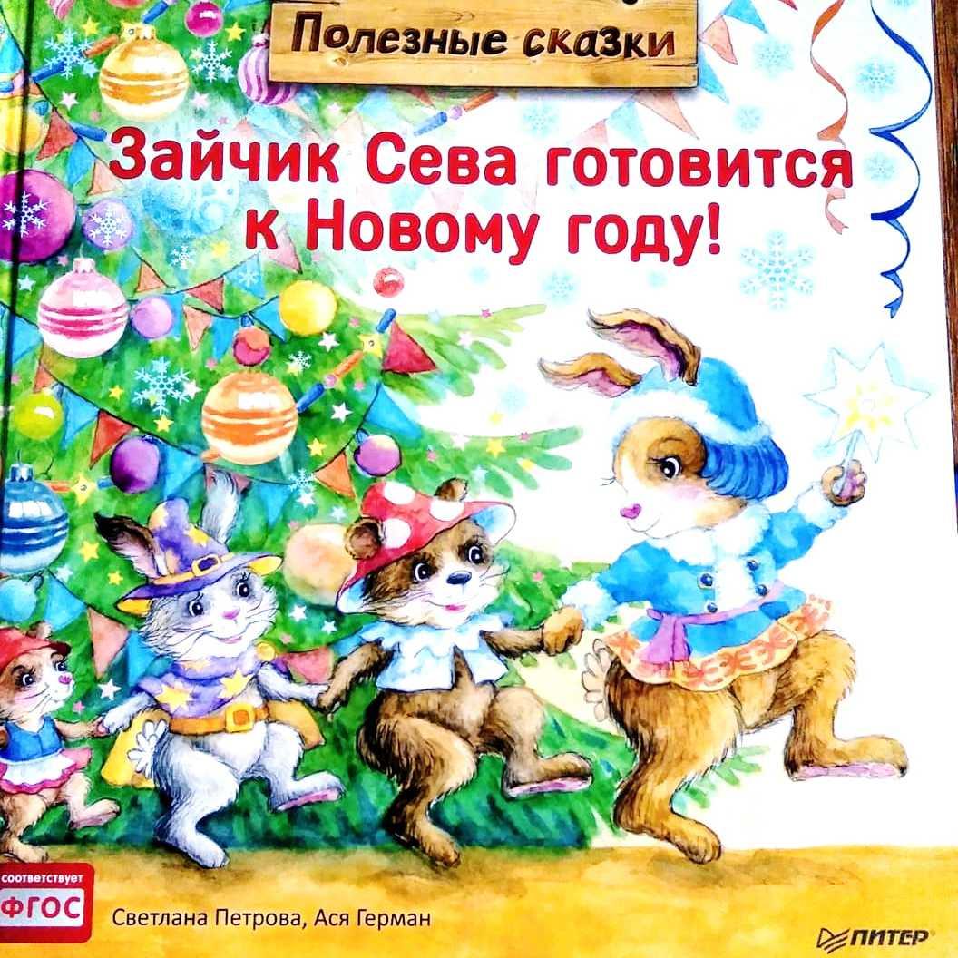 Зайчик Сева готовится к Новому году - Петрова С. Обзор книги.