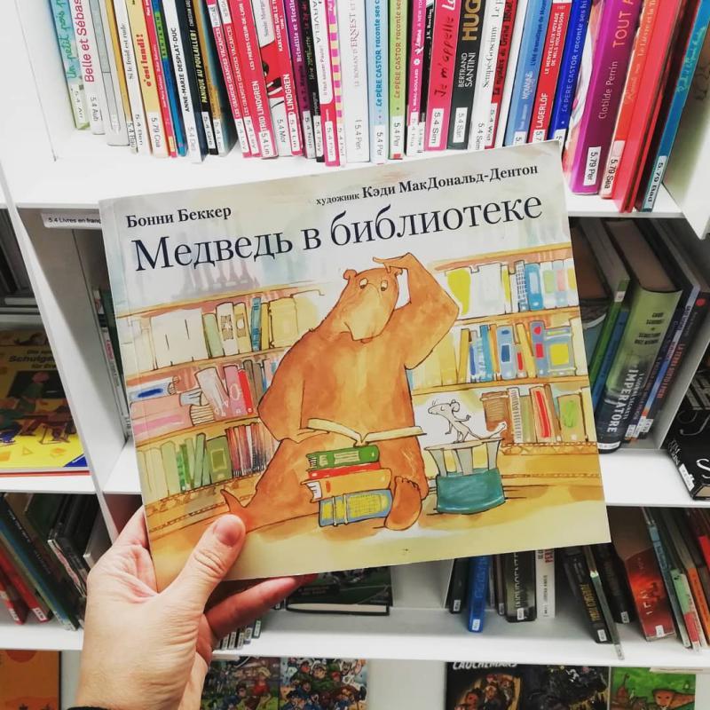 Медведь в библиотек — Беккер Б.