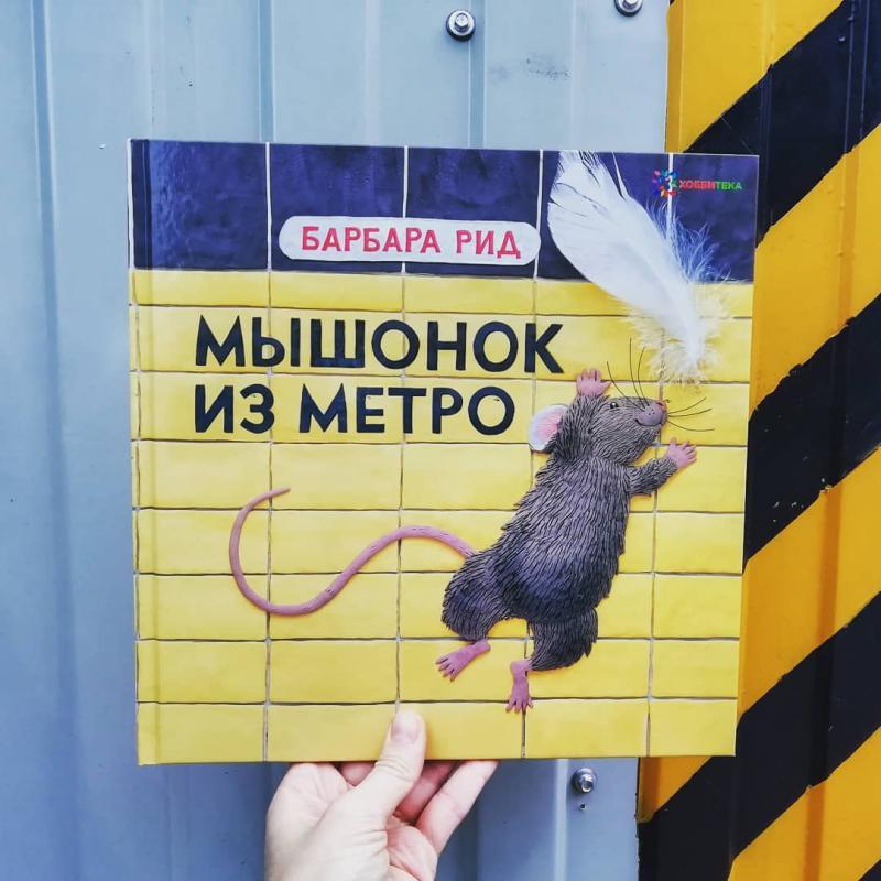 Мышонок из метро — Рид Б.