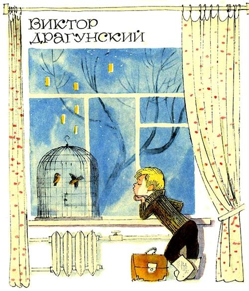 Двадцать лет под кроватью — Драгунский В.Ю.