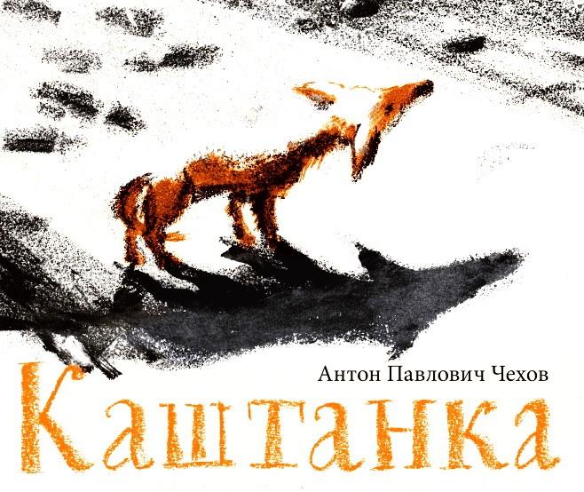 Каштанка — Чехов А.П.