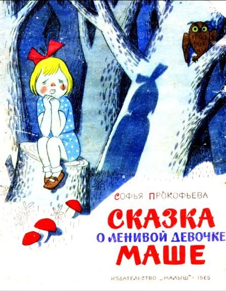 Сказка о ленивой девочке Маше — Прокофьева С.