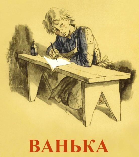 Ванька — Чехов А.П.