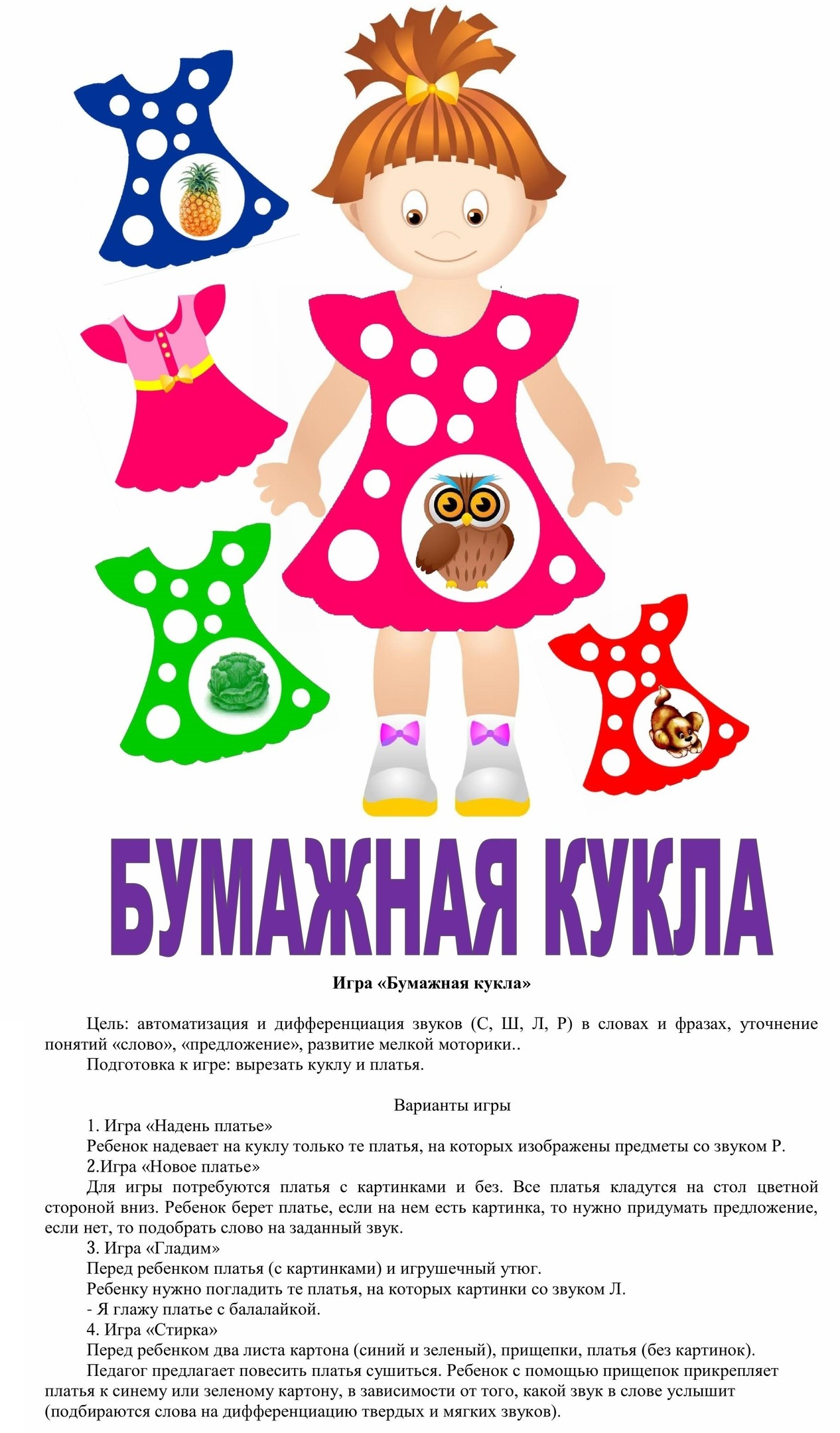"Игра ""Бумажная кукла"""