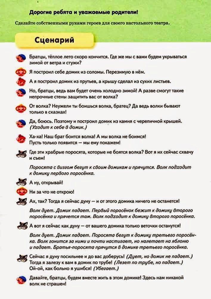 """Настольный театр """"Три поросенка"""""""