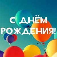 День рождения - песня на день рождения