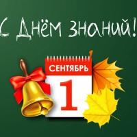 День знаний - песня про школу