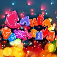 МультиКейс. День рождения - песня