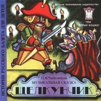 Щелкунчик - музыкальная сказка Чайковского П.И.