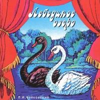 Лебединое озеро - музыкальная сказка Чайковского П.И.