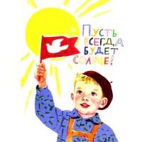 Пусть всегда будет солнце - песня ко Дню победы