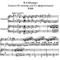 Соната ре мажор для двух фортепиано - Вольфганг Амадей Моцарт